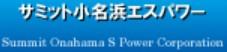 サミット小名浜エスパワー株式会社